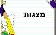 מצגות בעברית לכיתה ו'