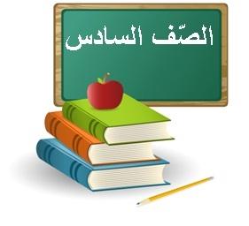 https://sites.google.com/a/edu-haifa.org.il/esadikfaradis/home/allghte-albryte/allghte-albryte-llsf-alsads