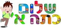 اللغة العبرية للصف الاول 1