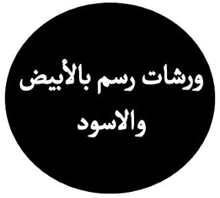 https://sites.google.com/a/edu-haifa.org.il/esadikfaradis/paint