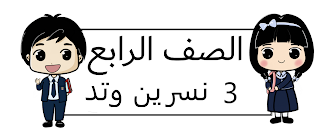 http://esadikfaradis.edu-haifa.org.il/classes/sfwf-alrwab/alrab-3