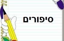 סיפורים בעברית לכיתה ו'